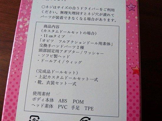 パラボックス プチフェアリー+オビツ11