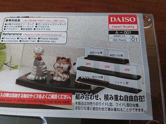 100均ダイソー コレクションボックスアーチ型深型