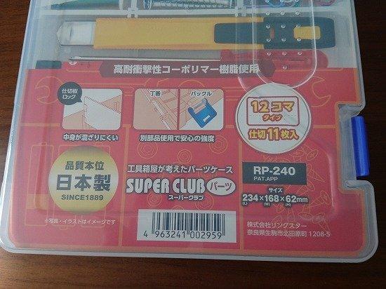 リングスター社 スーパークラブパーツ RP-240
