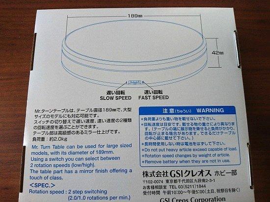 フィギュア鑑賞用 ターンテーブル