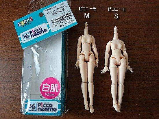 【人形月】恋月姫のミニチュアドールフィギュア ピコニーモボディ 可動ボディ化