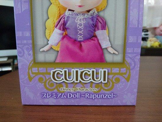 CUICUI キュイキュイ ラプンツェル ドール